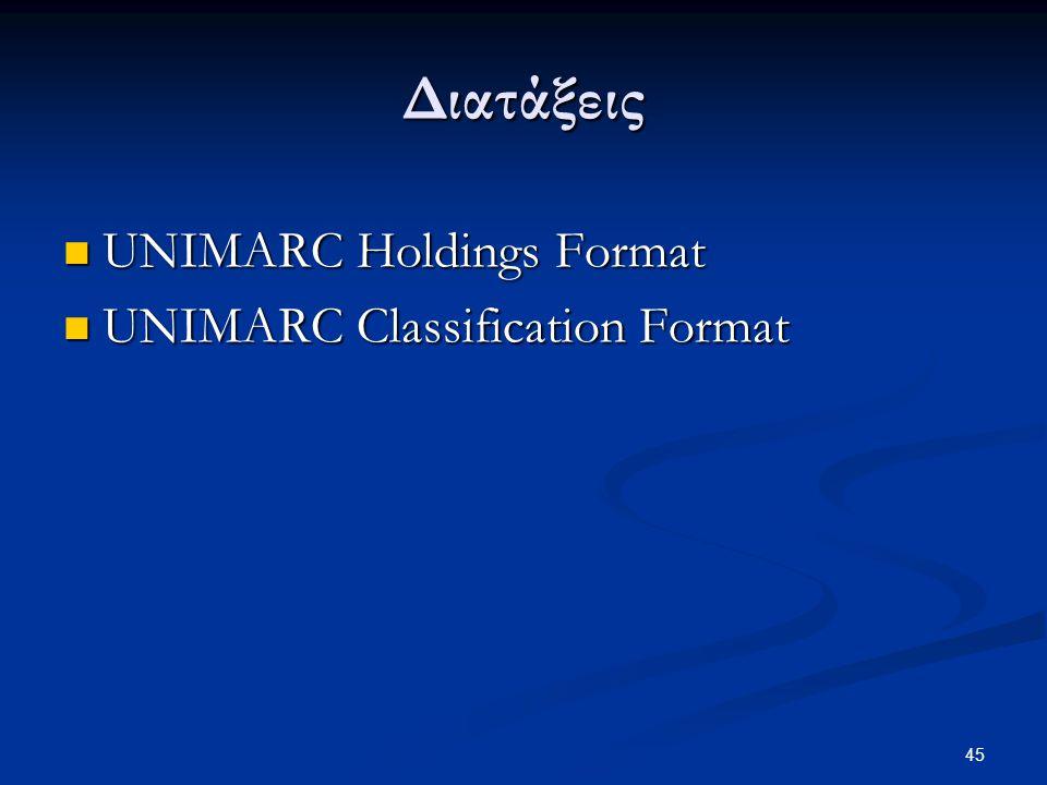 Διατάξεις UNIMARC Holdings Format UNIMARC Classification Format