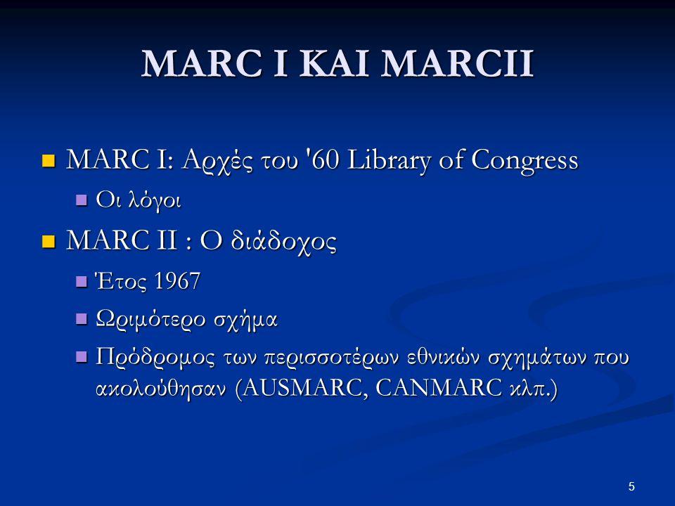 MARC Ι KAI MARCII MARC I: Αρχές του 60 Library of Congress