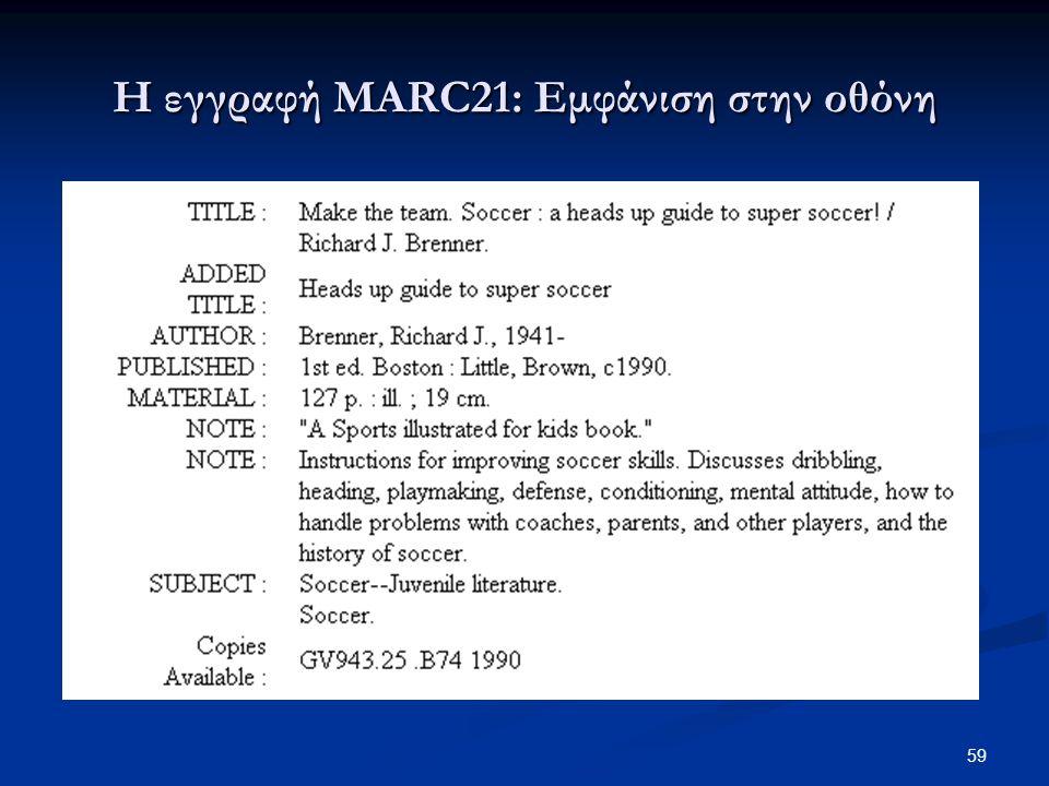 Η εγγραφή MARC21: Εμφάνιση στην οθόνη