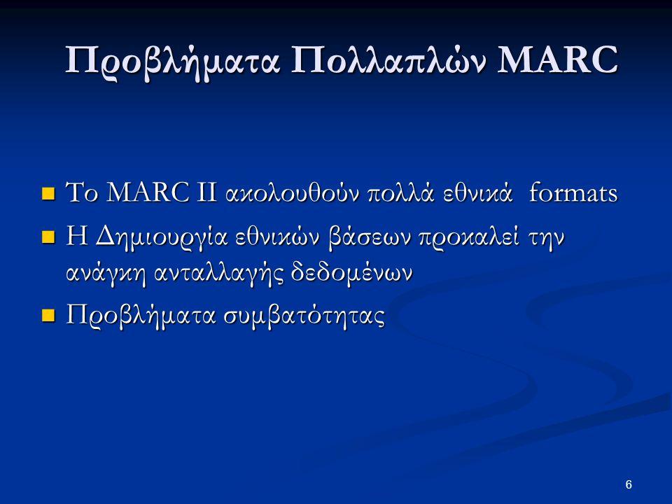 Προβλήματα Πολλαπλών MARC