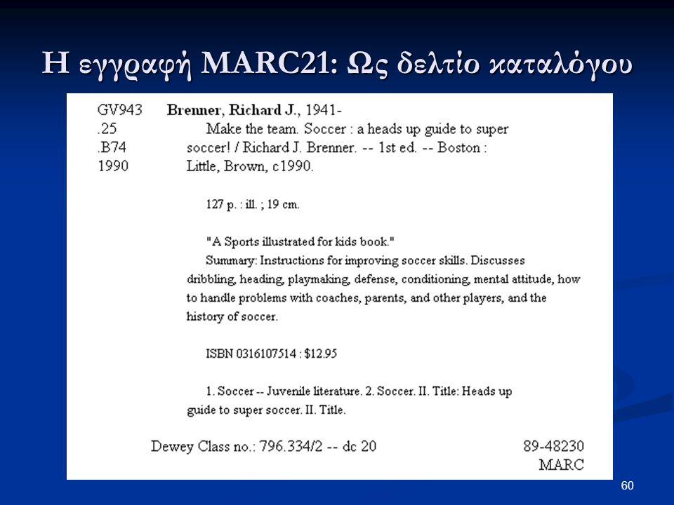 Η εγγραφή MARC21: Ως δελτίο καταλόγου