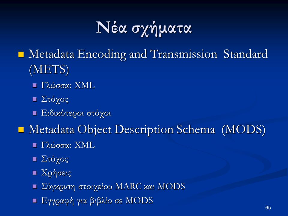Νέα σχήματα Metadata Encoding and Transmission Standard (METS)