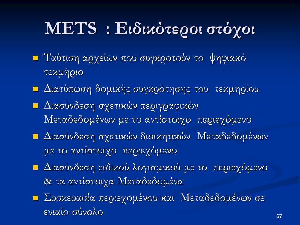 METS : Ειδικότεροι στόχοι