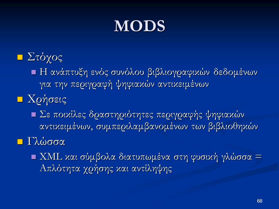MODS Στόχος Χρήσεις Γλώσσα