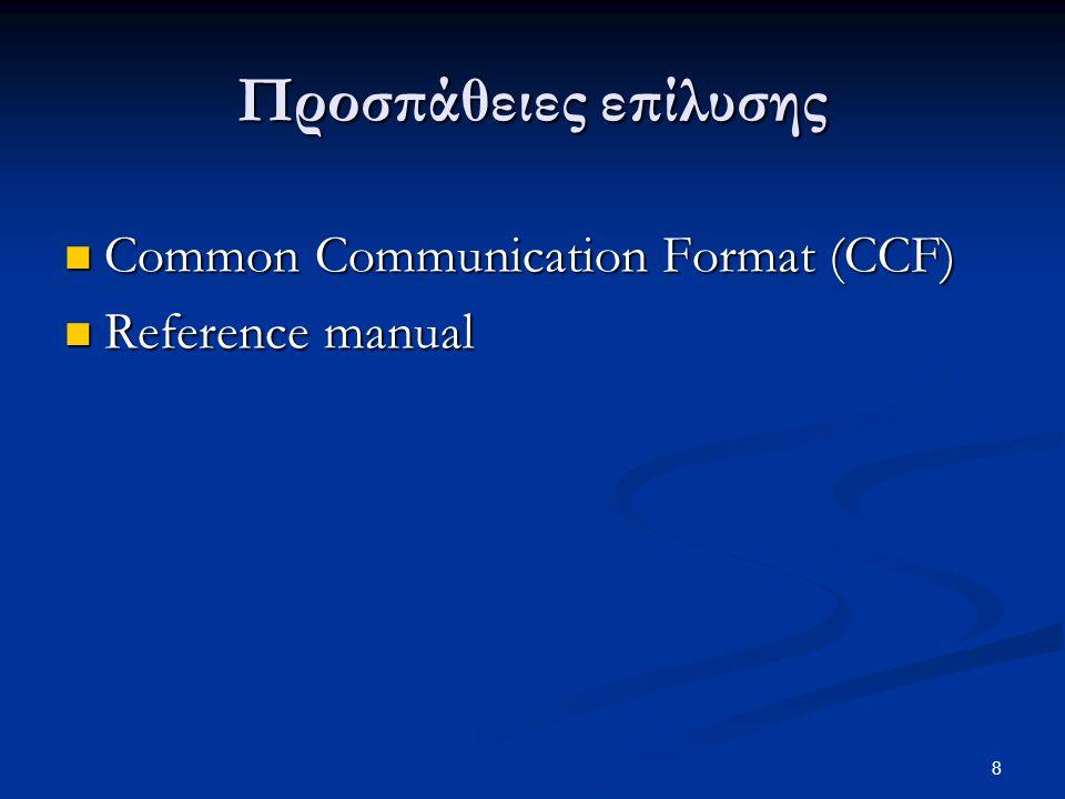Προσπάθειες επίλυσης Common Communication Format (CCF)