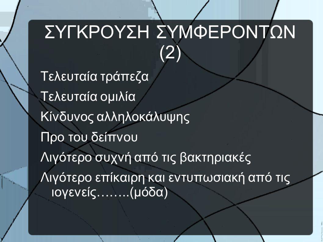 ΣΥΓΚΡΟΥΣΗ ΣΥΜΦΕΡΟΝΤΩΝ (2)