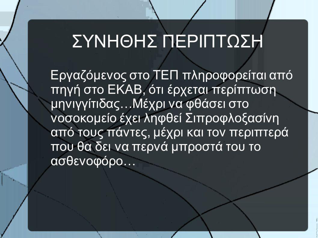 ΣΥΝΗΘΗΣ ΠΕΡΙΠΤΩΣΗ
