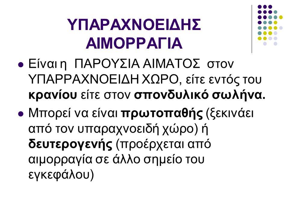 ΥΠΑΡΑΧΝΟΕΙΔΗΣ ΑΙΜΟΡΡΑΓΙΑ
