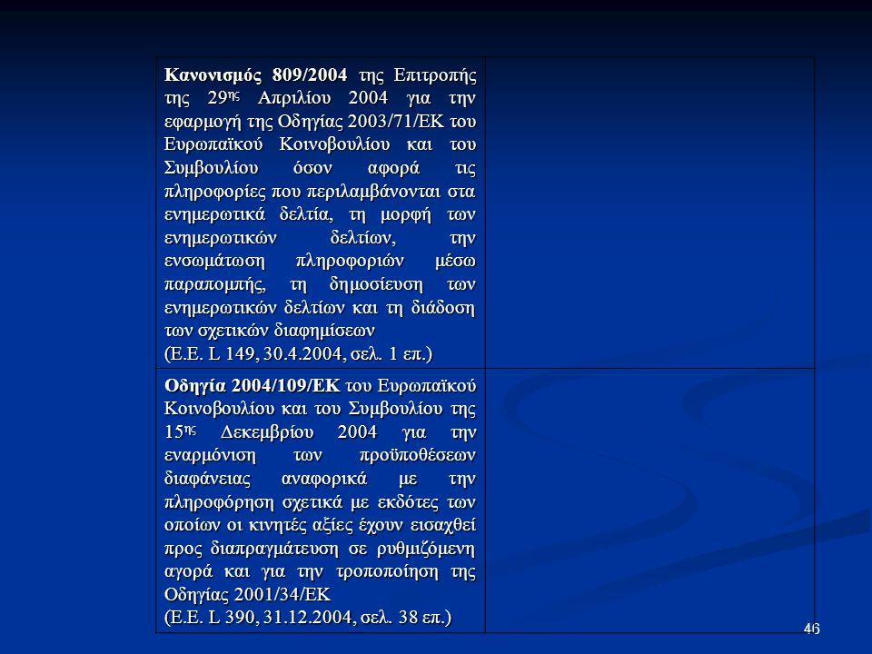 Κανονισμός 809/2004 της Επιτροπής της 29ης Απριλίου 2004 για την εφαρμογή της Οδηγίας 2003/71/ΕΚ του Ευρωπαϊκού Κοινοβουλίου και του Συμβουλίου όσον αφορά τις πληροφορίες που περιλαμβάνονται στα ενημερωτικά δελτία, τη μορφή των ενημερωτικών δελτίων, την ενσωμάτωση πληροφοριών μέσω παραπομπής, τη δημοσίευση των ενημερωτικών δελτίων και τη διάδοση των σχετικών διαφημίσεων