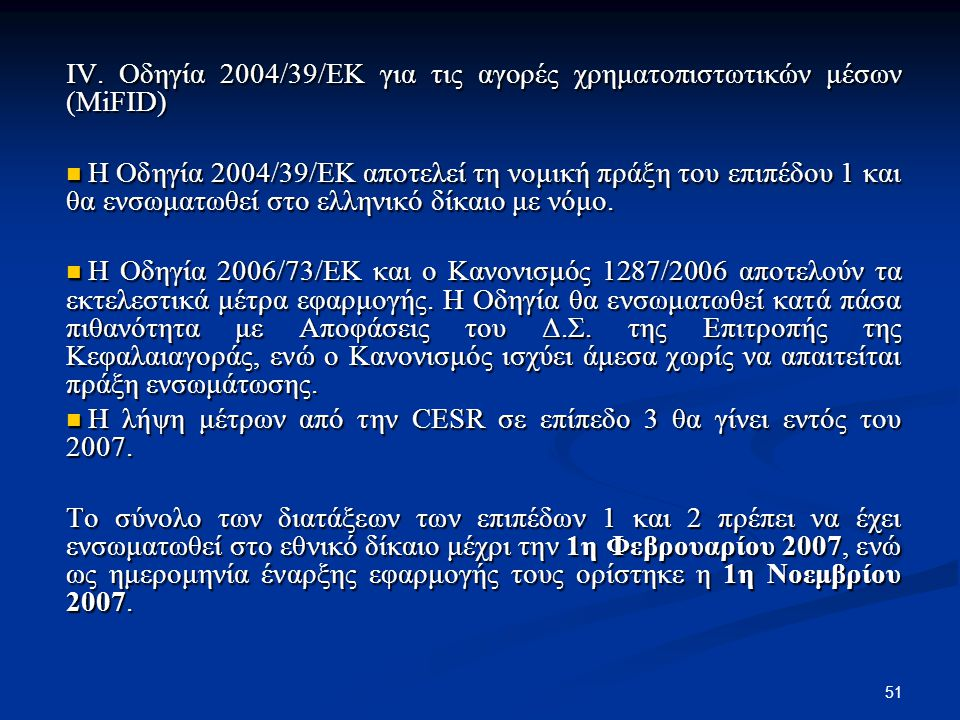 IV. Οδηγία 2004/39/ΕΚ για τις αγορές χρηματοπιστωτικών μέσων (MiFID)