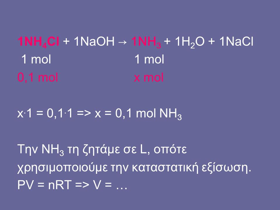 1ΝΗ4Cl + 1NaOH → 1NH3 + 1H2O + 1NaCl