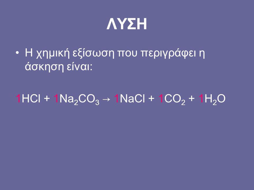 ΛΥΣΗ Η χημική εξίσωση που περιγράφει η άσκηση είναι: