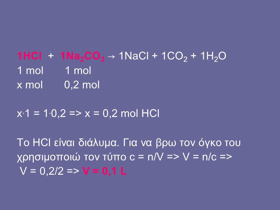 1HCl + 1Na2CO3 → 1NaCl + 1CO2 + 1H2O 1 mol 1 mol. x mol 0,2 mol. x.1 = 1.0,2 => x = 0,2 mol HCl.