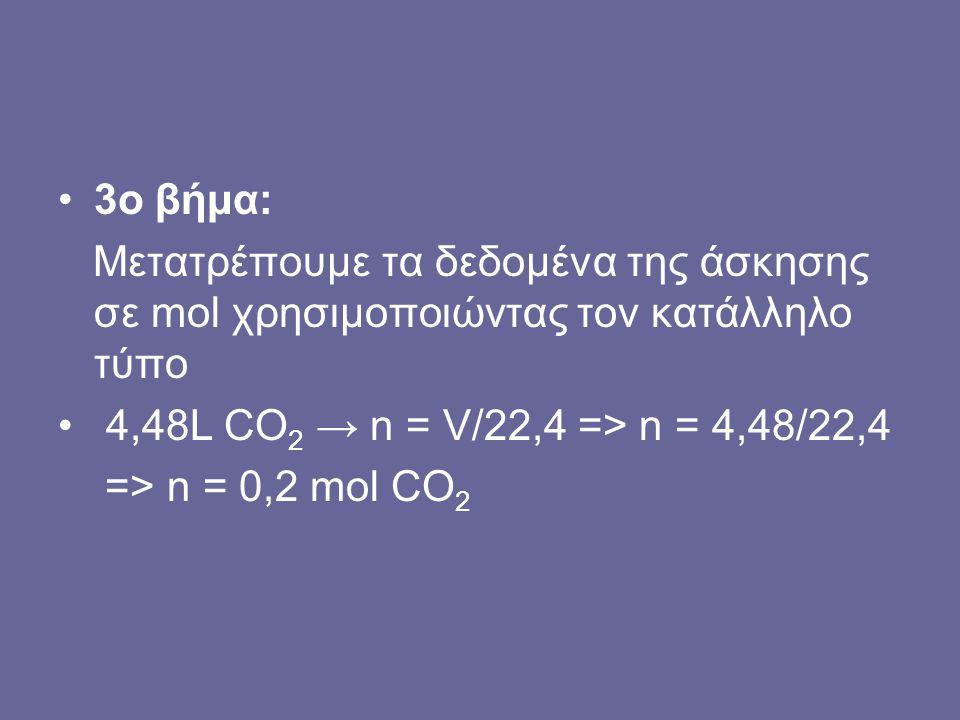 3o βήμα: Μετατρέπουμε τα δεδομένα της άσκησης σε mol χρησιμοποιώντας τον κατάλληλο τύπο. 4,48L CO2 → n = V/22,4 => n = 4,48/22,4.
