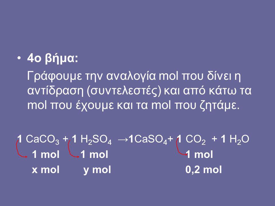 4o βήμα: Γράφουμε την αναλογία mol που δίνει η αντίδραση (συντελεστές) και από κάτω τα mol που έχουμε και τα mol που ζητάμε.