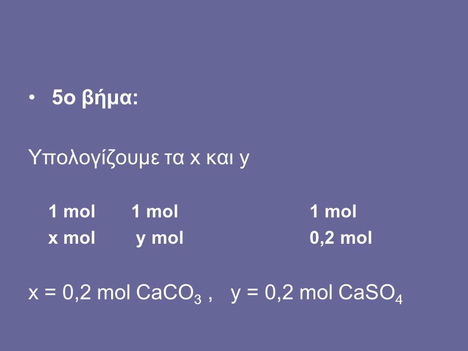 5o βήμα: Υπολογίζουμε τα x και y x = 0,2 mol CaCO3 , y = 0,2 mol CaSO4
