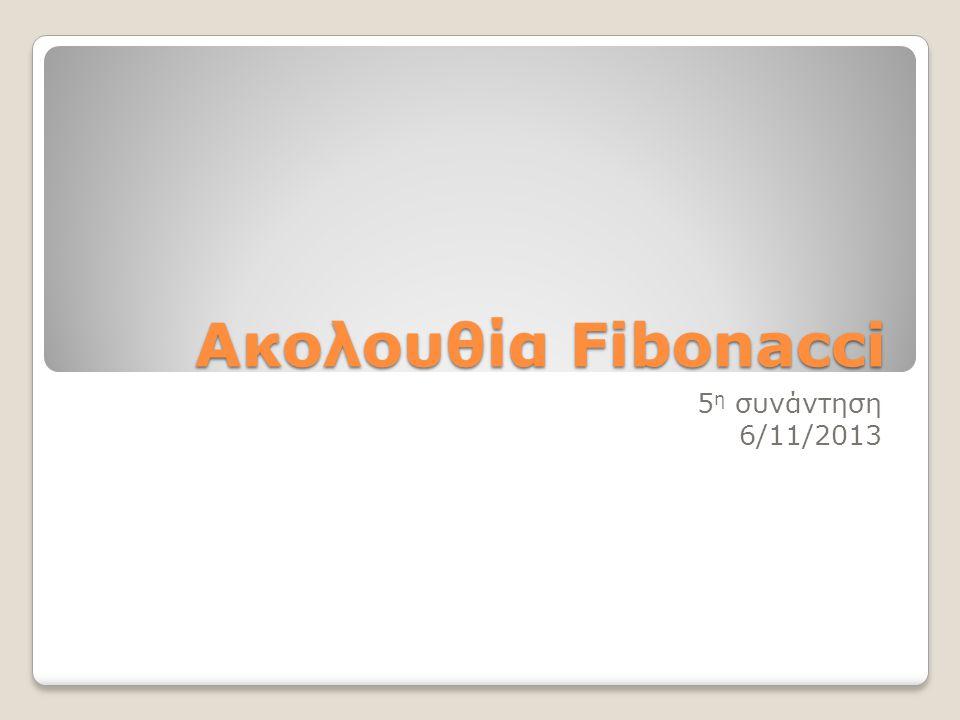 Ακολουθία Fibonacci 5η συνάντηση 6/11/2013