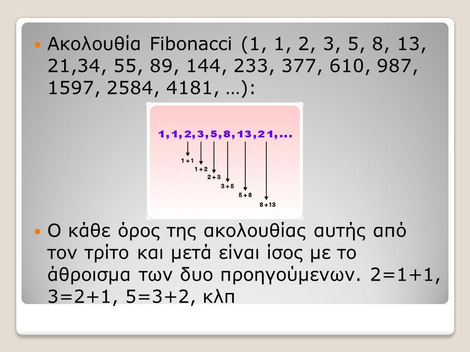 Ακολουθία Fibonacci (1, 1, 2, 3, 5, 8, 13, 21,34, 55, 89, 144, 233, 377, 610, 987, 1597, 2584, 4181, …):