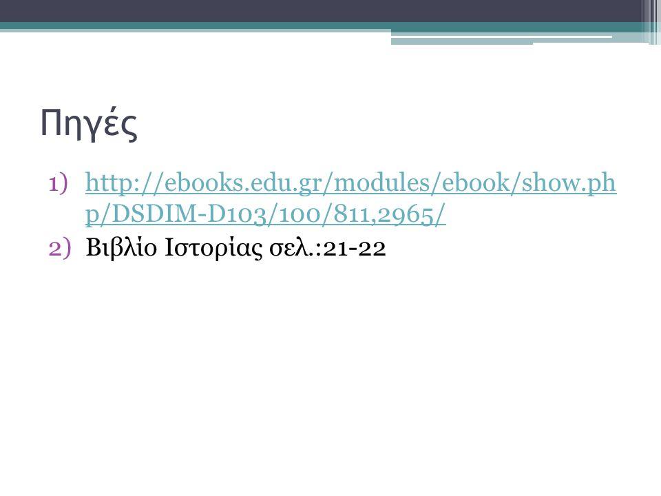 Πηγές http://ebooks.edu.gr/modules/ebook/show.ph p/DSDIM-D103/100/811,2965/ Βιβλίο Ιστορίας σελ.:21-22.