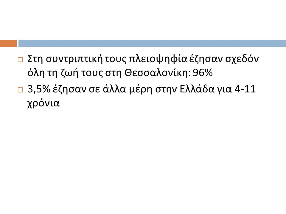 Στη συντριπτική τους πλειοψηφία έζησαν σχεδόν όλη τη ζωή τους στη Θεσσαλονίκη: 96%
