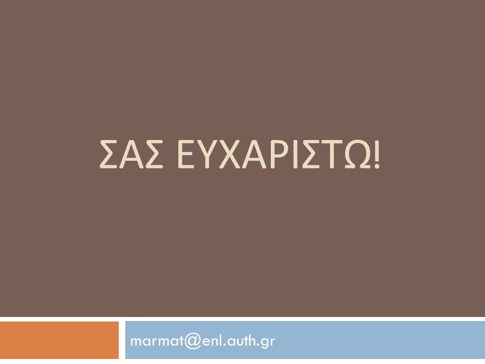 ΣαΣ ευχαριΣτω! marmat@enl.auth.gr