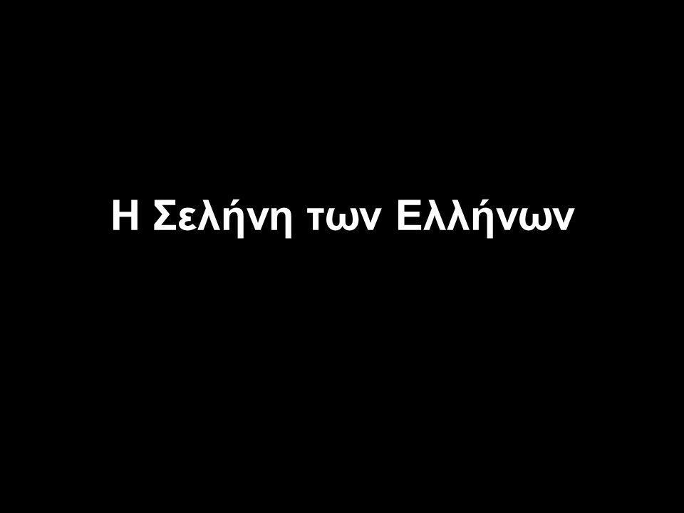 Η Σελήνη των Ελλήνων
