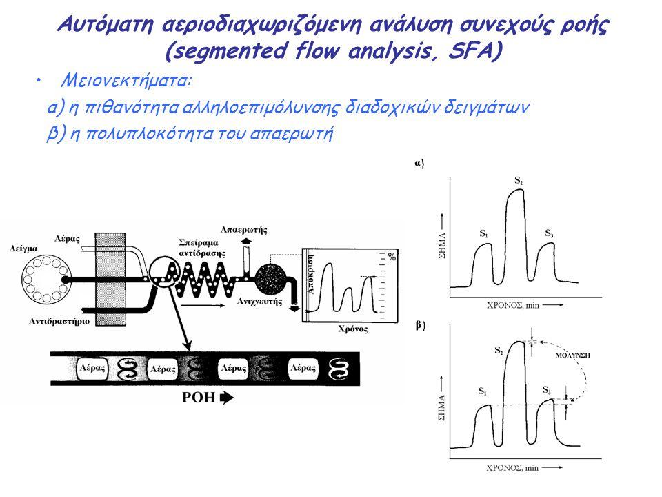 Αυτόματη αεριοδιαχωριζόμενη ανάλυση συνεχούς ροής (segmented flow analysis, SFA)
