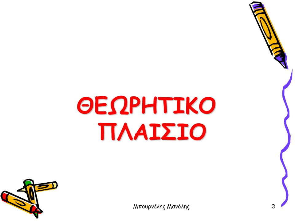 ΘΕΩΡΗΤΙΚΟ ΠΛΑΙΣΙΟ Μπουρνέλης Μανόλης