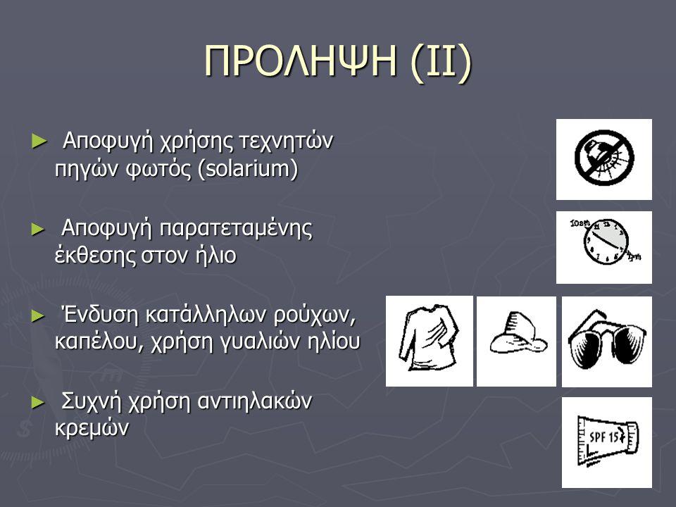 ΠΡΟΛΗΨΗ (ΙΙ) Αποφυγή χρήσης τεχνητών πηγών φωτός (solarium)