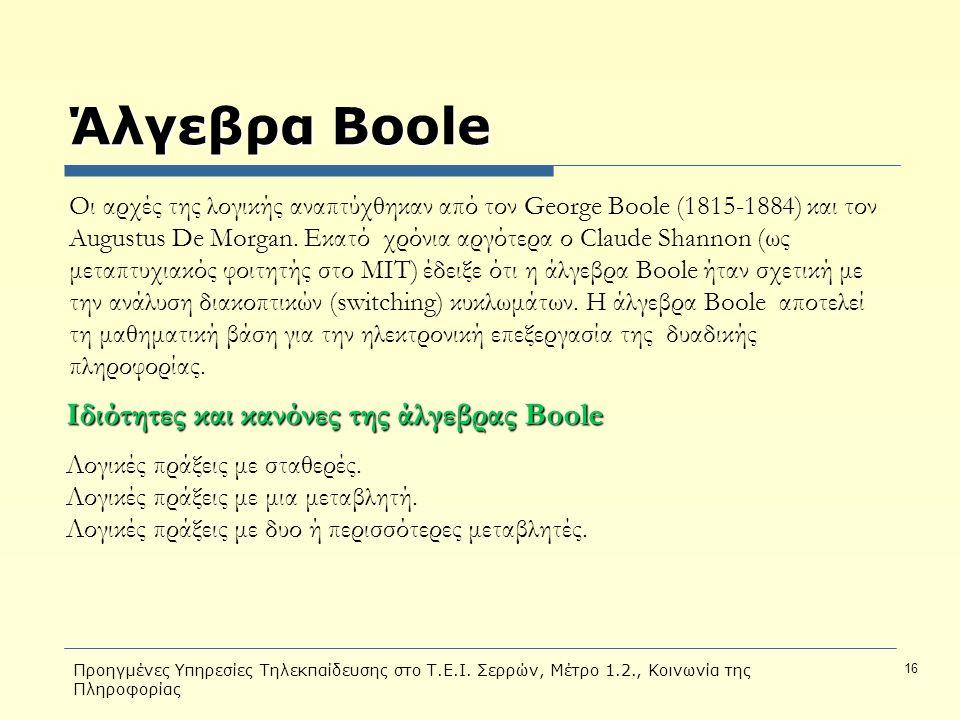 Άλγεβρα Boole Ιδιότητες και κανόνες της άλγεβρας Boole