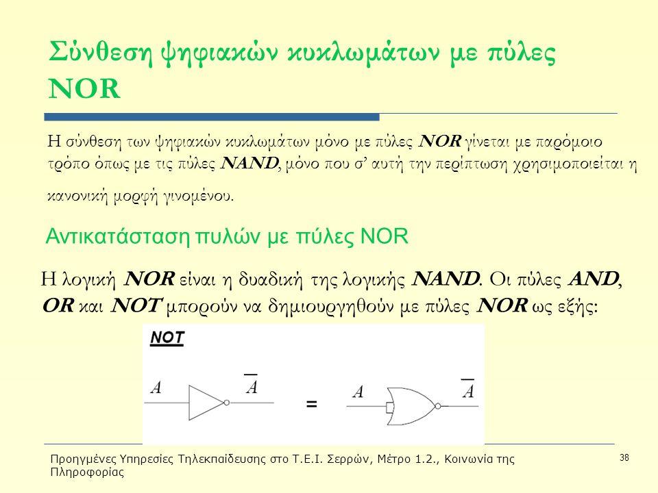 Σύνθεση ψηφιακών κυκλωμάτων με πύλες ΝΟR