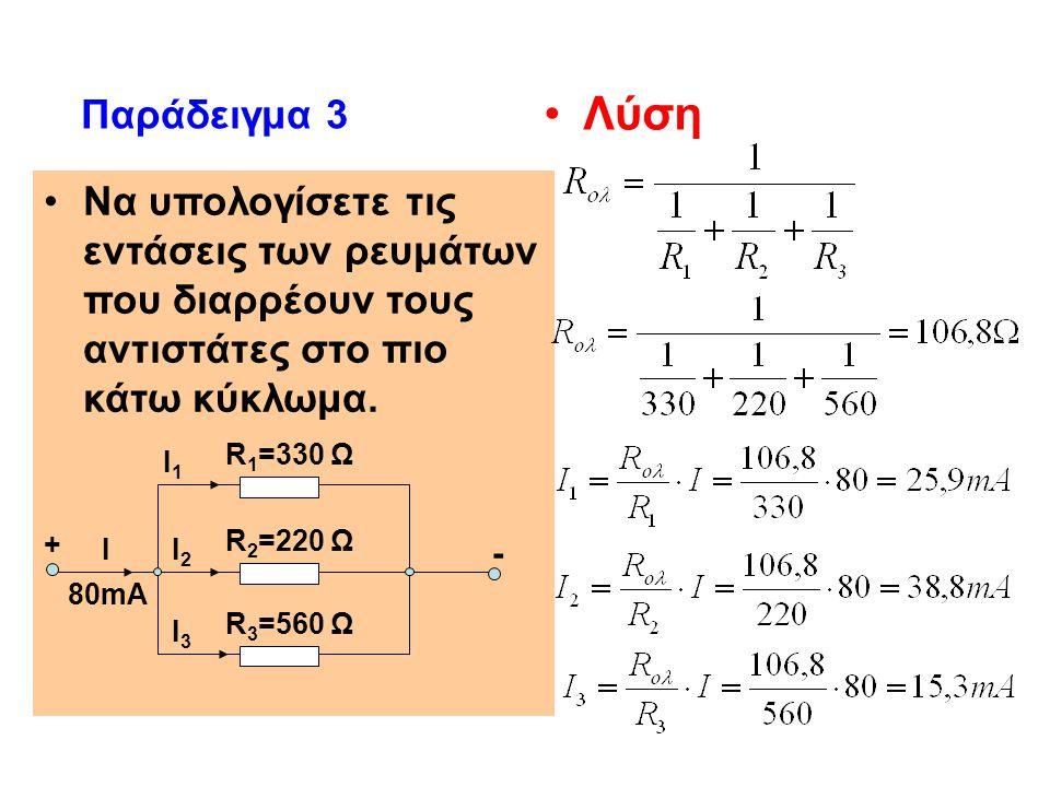 Παράδειγμα 3 Λύση. Να υπολογίσετε τις εντάσεις των ρευμάτων που διαρρέουν τους αντιστάτες στο πιο κάτω κύκλωμα.
