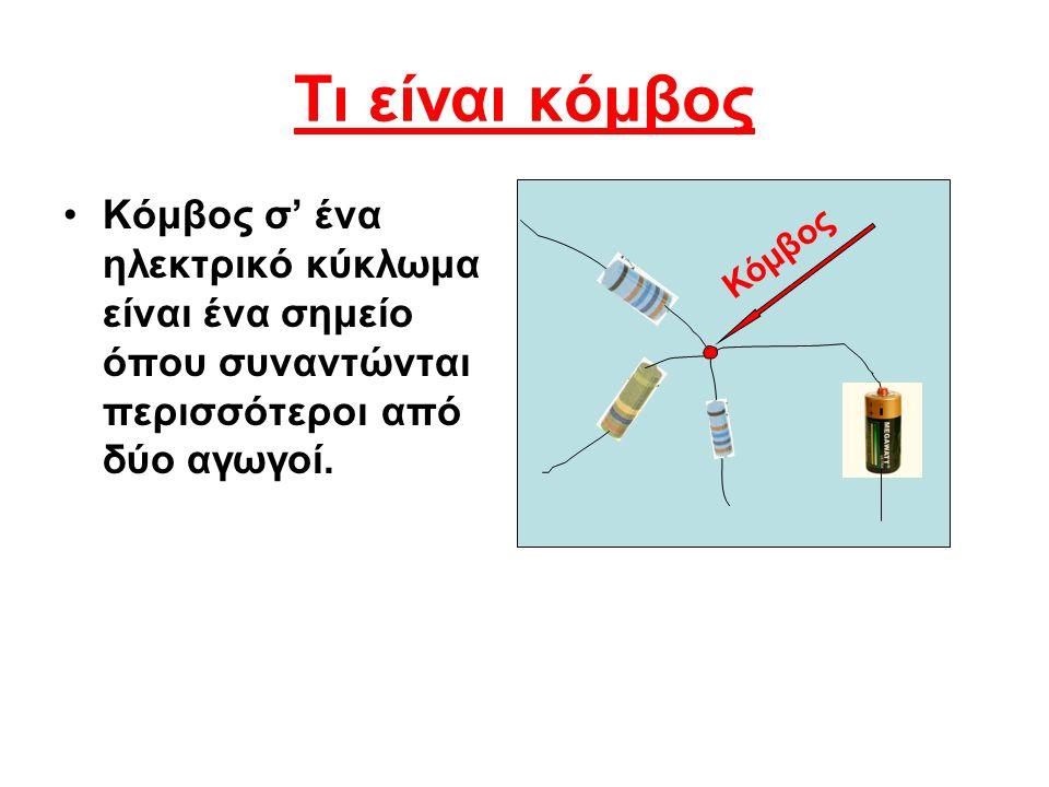 Τι είναι κόμβος Κόμβος σ' ένα ηλεκτρικό κύκλωμα είναι ένα σημείο όπου συναντώνται περισσότεροι από δύο αγωγοί.