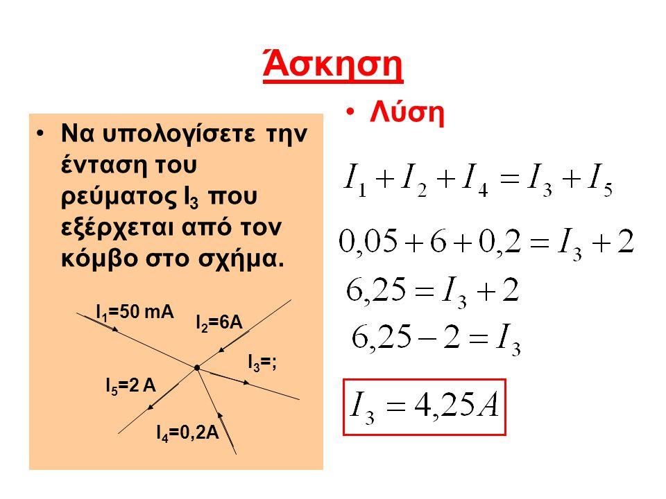 Άσκηση Λύση. Να υπολογίσετε την ένταση του ρεύματος I3 που εξέρχεται από τον κόμβο στο σχήμα. Ι1=50 mA.