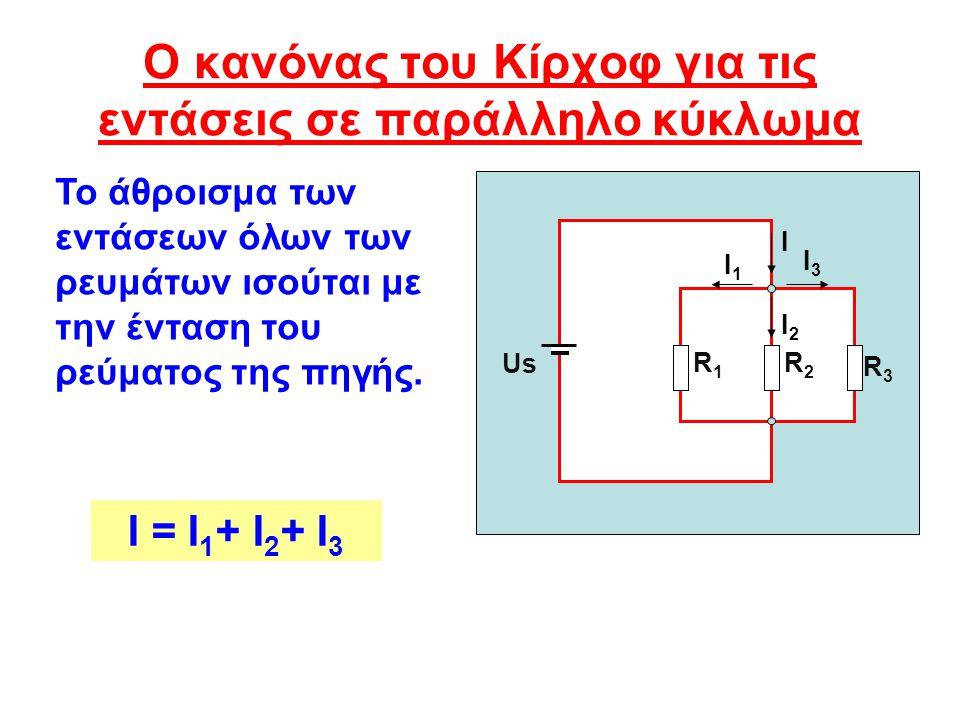 Ο κανόνας του Κίρχοφ για τις εντάσεις σε παράλληλο κύκλωμα