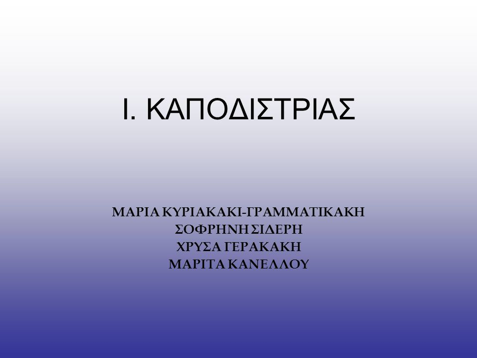 ΜΑΡΙΑ ΚΥΡΙΑΚΑΚΙ-ΓΡΑΜΜΑΤΙΚΑΚΗ