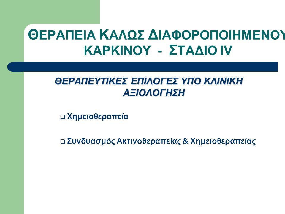 ΘΕΡΑΠΕΙΑ ΚΑΛΩΣ ΔΙΑΦΟΡΟΠΟΙΗΜΕΝΟΥ ΚΑΡΚΙΝΟΥ - ΣΤΑΔΙΟ ΙV