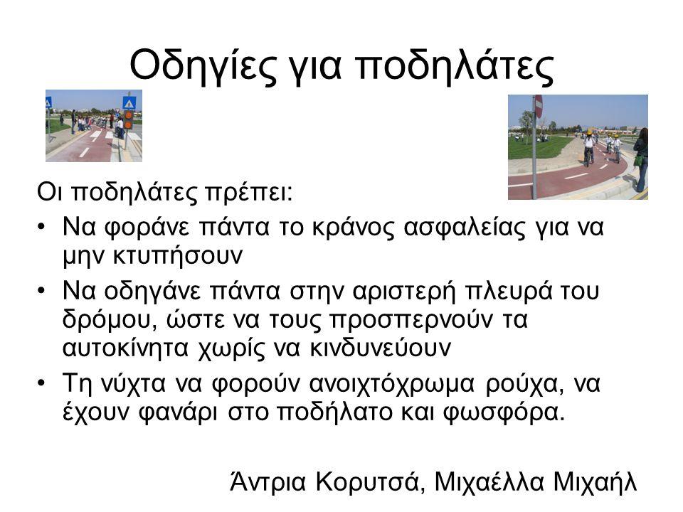 Οδηγίες για ποδηλάτες Οι ποδηλάτες πρέπει: