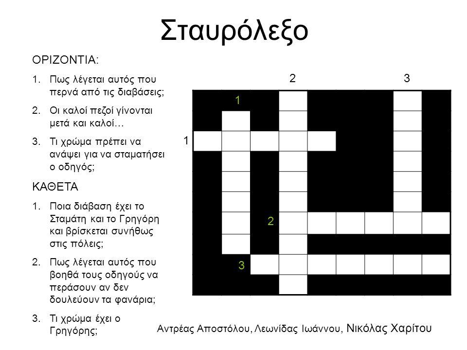 Σταυρόλεξο ΟΡΙΖΟΝΤΙΑ: ΚΑΘΕΤΑ 2 3 1 1 2 3