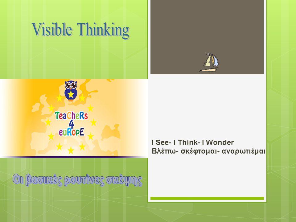 Οι βασικές ρουτίνες σκέψης