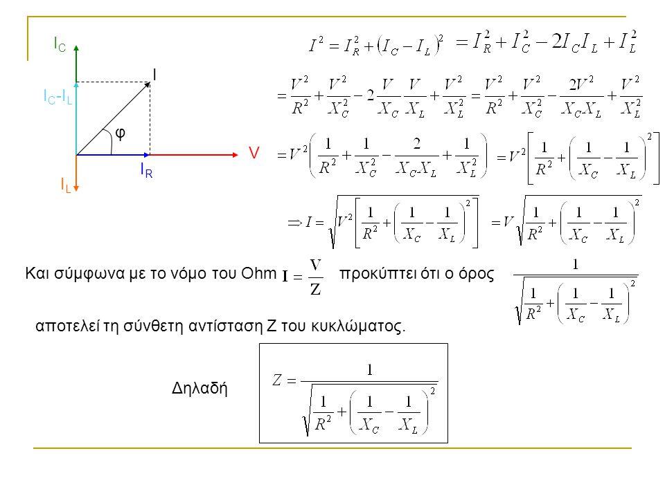 V IR. IC. IC-IL. IL. I. φ. Και σύμφωνα με το νόμο του Οhm. προκύπτει ότι ο όρος. αποτελεί τη σύνθετη αντίσταση Ζ του κυκλώματος.