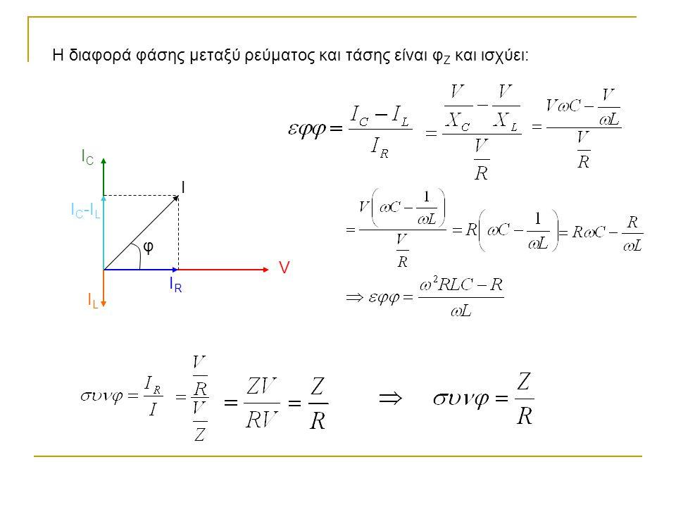 Η διαφορά φάσης μεταξύ ρεύματος και τάσης είναι φΖ και ισχύει: