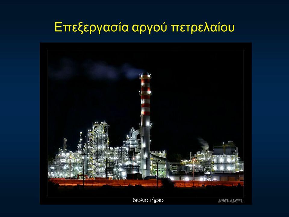 Επεξεργασία αργού πετρελαίου