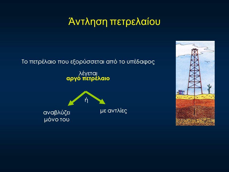 Το πετρέλαιο που εξορύσσεται από το υπέδαφος λέγεται