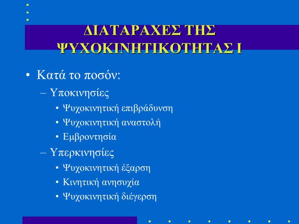 ΔΙΑΤΑΡΑΧΕΣ ΤΗΣ ΨΥΧΟΚΙΝΗΤΙΚΟΤΗΤΑΣ Ι