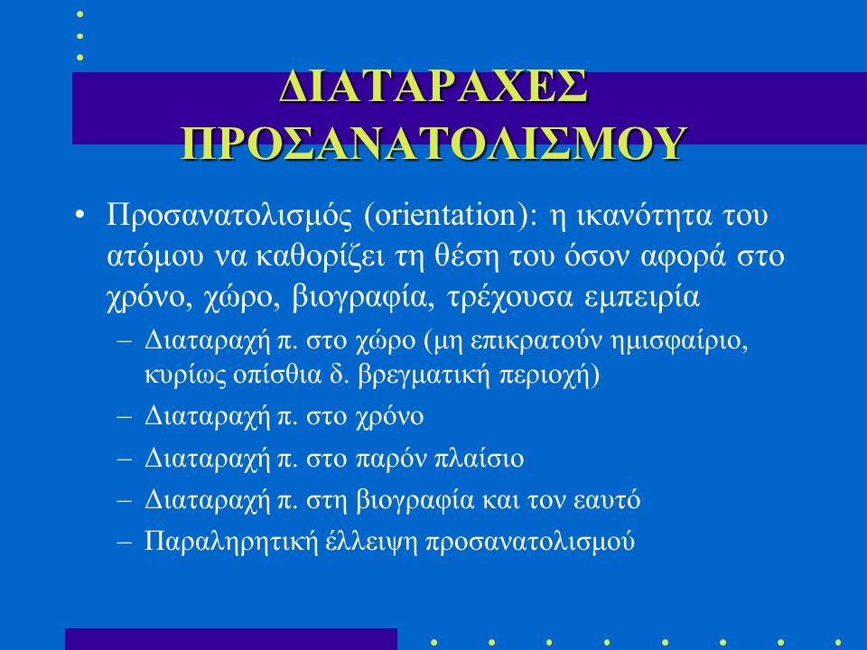 ΔΙΑΤΑΡΑΧΕΣ ΠΡΟΣΑΝΑΤΟΛΙΣΜΟΥ