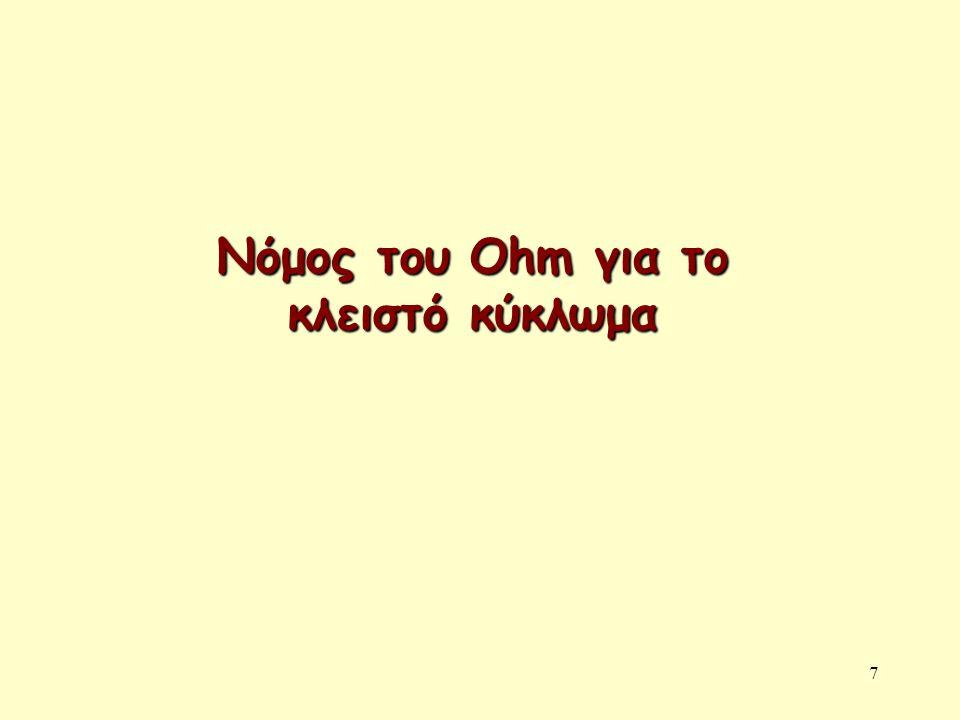 Νόμος του Ohm για το κλειστό κύκλωμα
