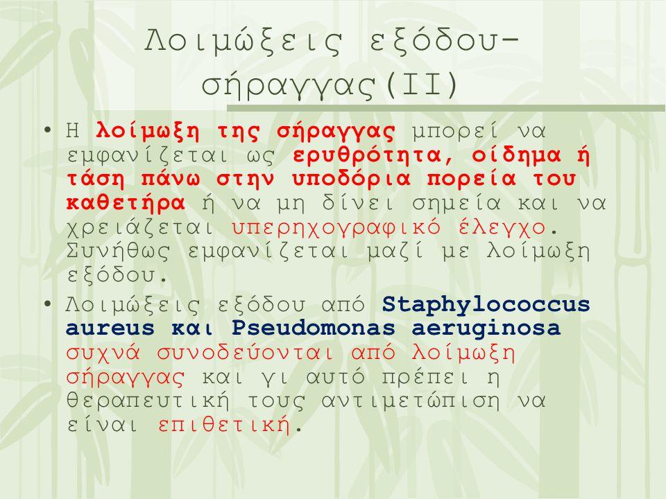 Λοιμώξεις εξόδου-σήραγγας(ΙΙ)