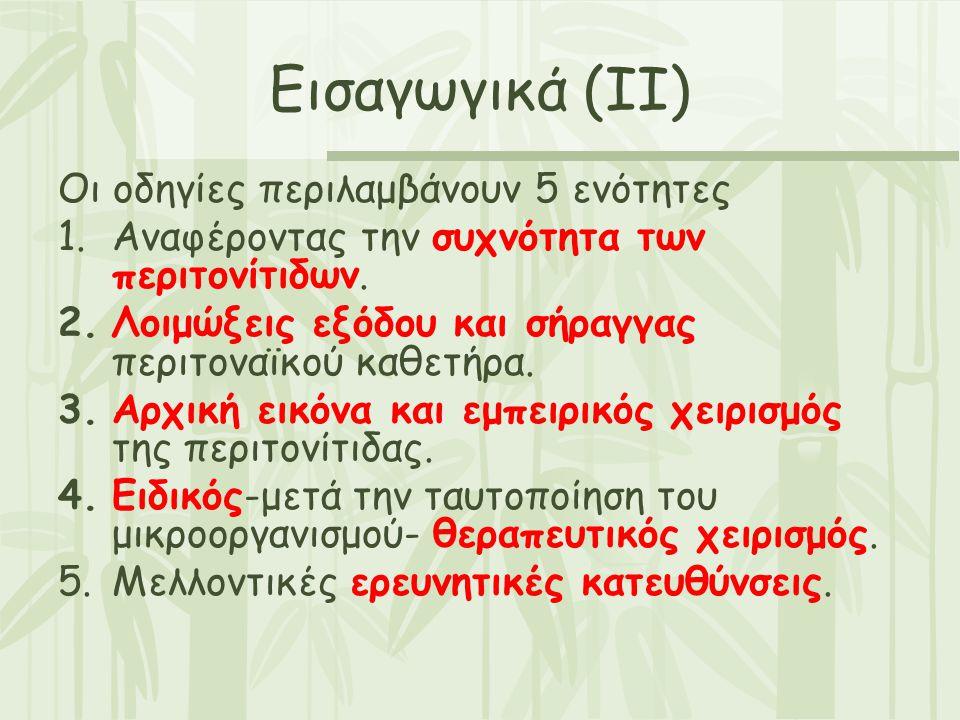 Εισαγωγικά (ΙΙ) Οι οδηγίες περιλαμβάνουν 5 ενότητες