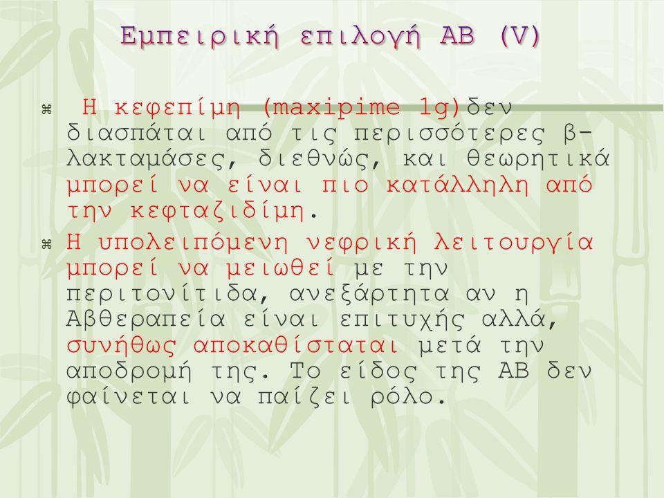 Εμπειρική επιλογή ΑΒ (V)